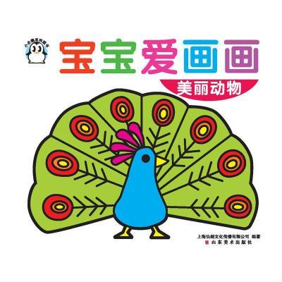 小企鹅母婴新款专业儿童益智早教玩具图书宝宝爱画画