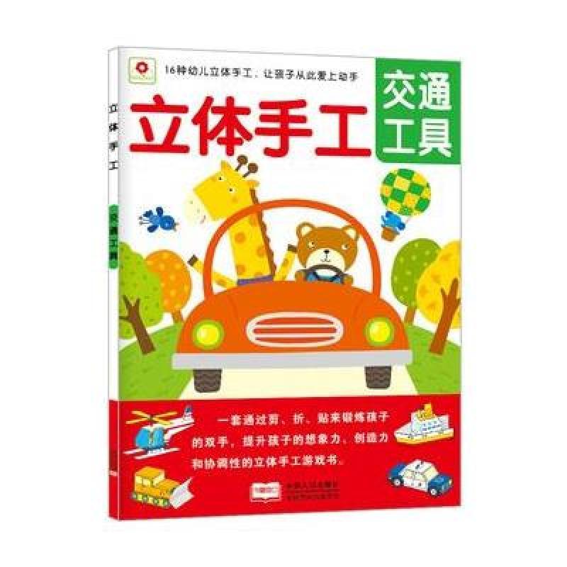 《小红花-立体手工:交通工具》小红花图书工作室