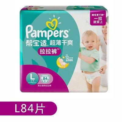 Pampers 帮宝适 超薄干爽拉拉裤 L84片
