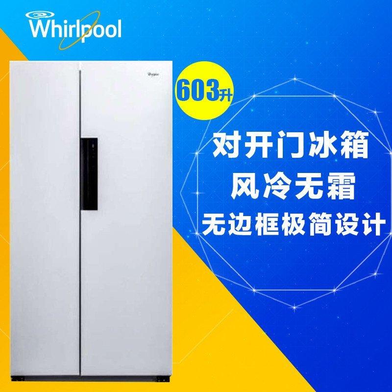 惠而浦(Whirlpool) BCD-603WDGW 603升电脑风冷对开门冰箱(鲁克斯白)