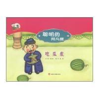 阿凡提快乐阅读手绘本丛书 聪明的阿凡提:吃瓜