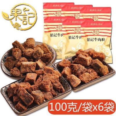 果记 招牌牛肉粒牛肉干3口味组合套装100g克*6包¥49
