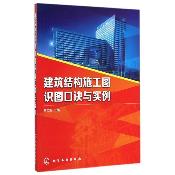 《建筑结构施工图识图摘要与实例》【图纸书高压柜环网柜口诀图片