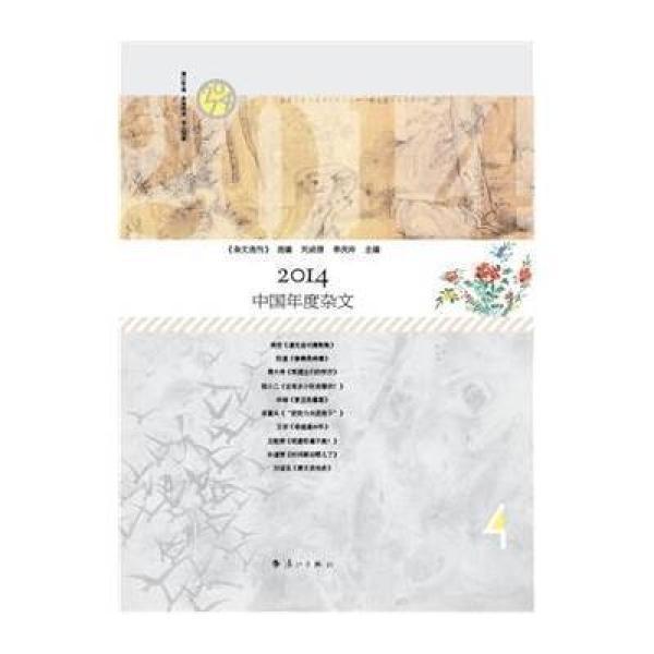 2017中国年度杂文