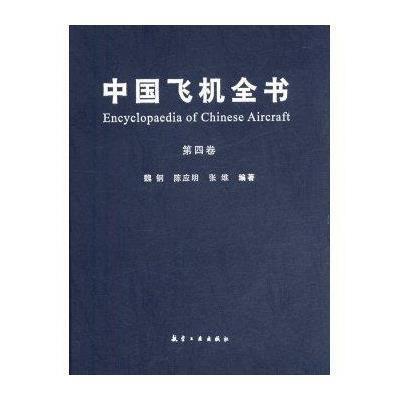 】中国飞机全书-第四卷【价格