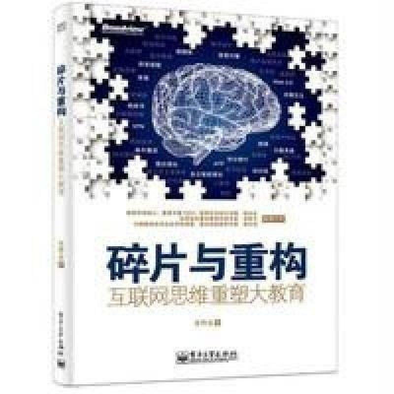 《碎片与重构:互联网思维重塑大教育》【摘要