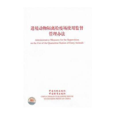 【中国标准出版社】进境动物隔离检疫场使用监督管理