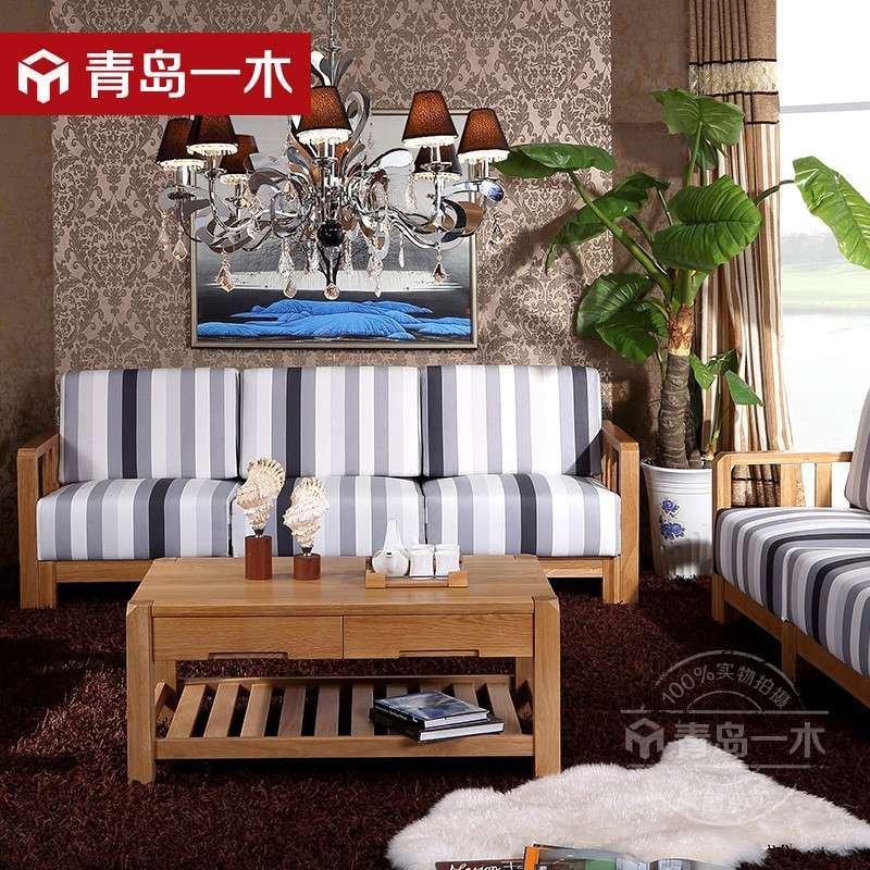 青岛一木实木沙发白橡木沙发