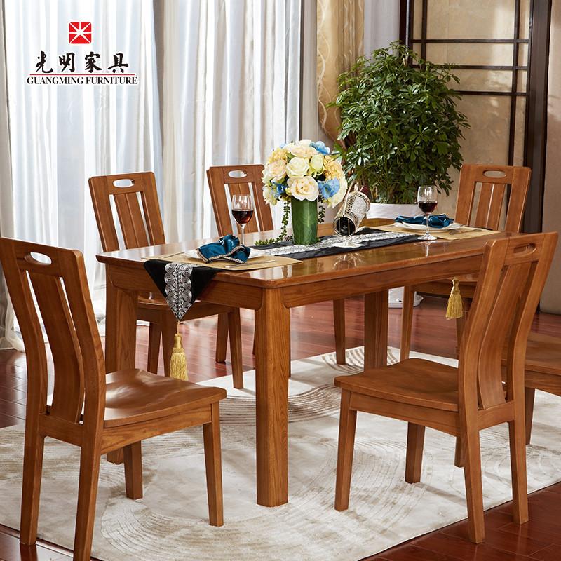 光明家具 现代中式全实木餐桌 进口红橡木家具简约长方形餐桌饭桌118
