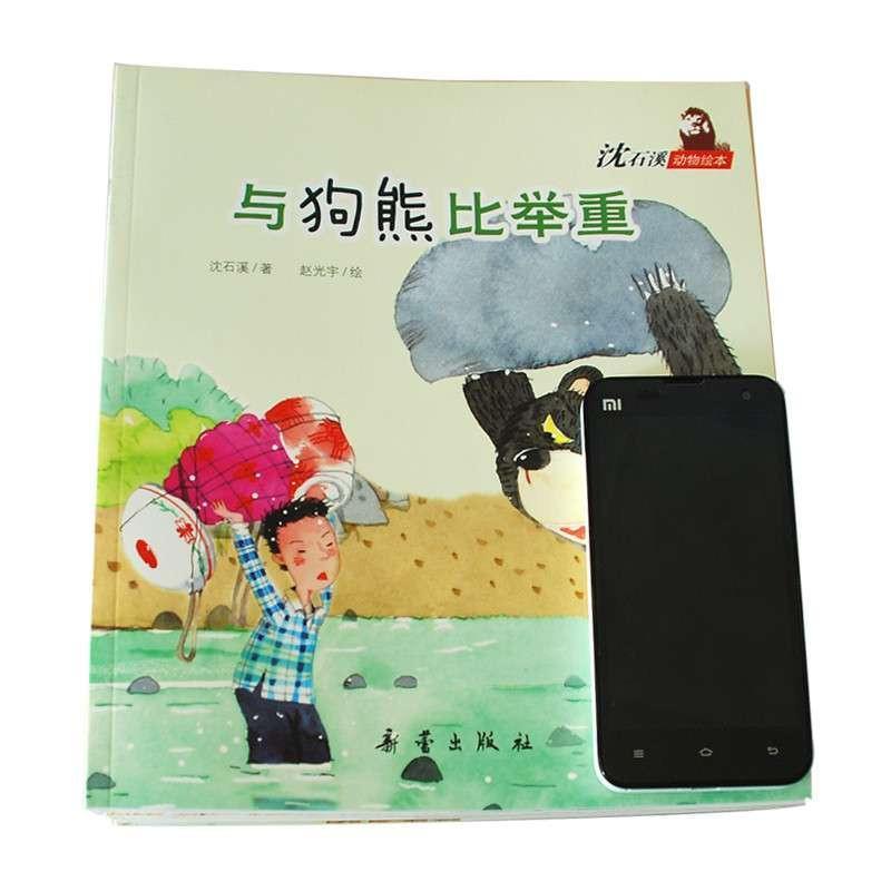 沈石溪动物小说绘本故事书 套装10册 经典少儿读物6-7-8-9-10岁儿童