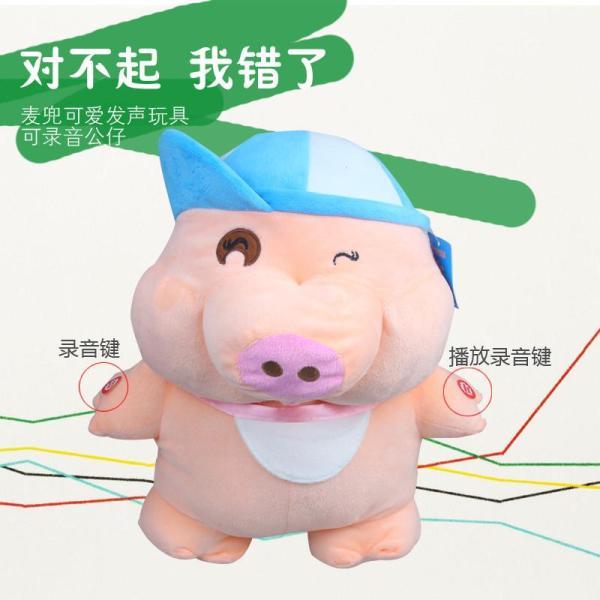 礼无忧对 不起我错了 麦兜猪 可爱卡通录音发声玩具致歉公仔 道歉礼物