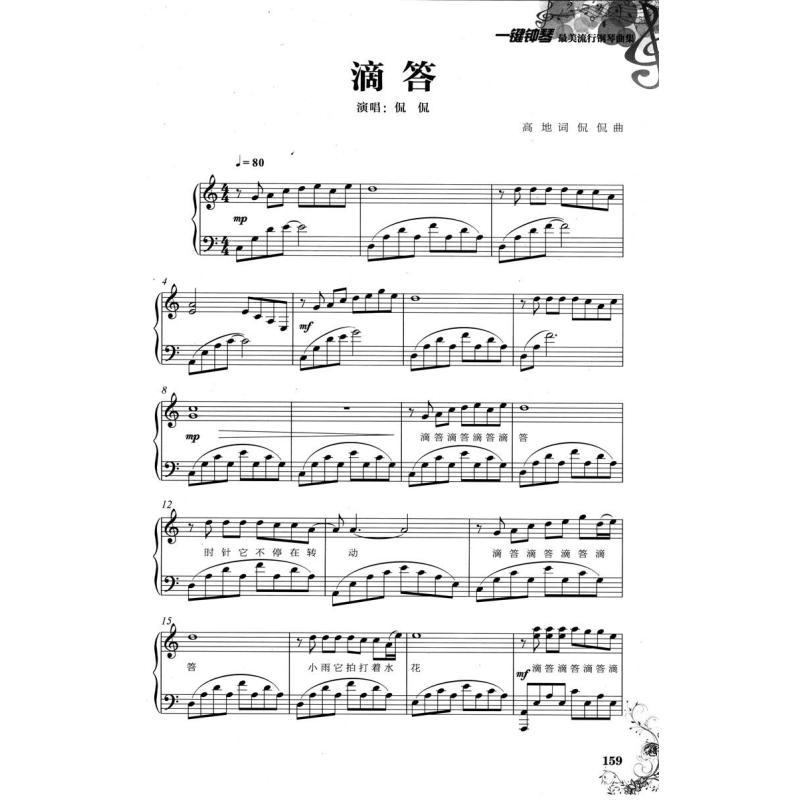 最美流行钢琴曲集(新版)图片