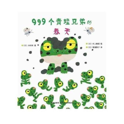 《999个青蛙兄弟的春天》(日)木村研【摘要