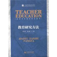 教育研究方法【报价大全、价格、商铺】