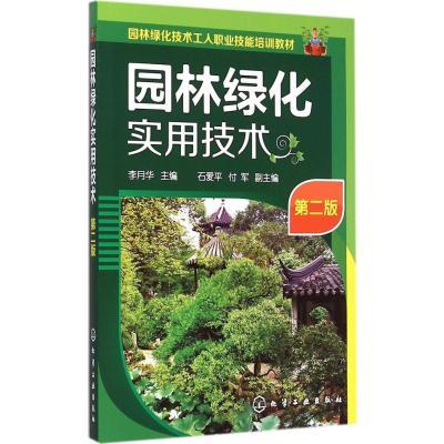 四,起苗包装的方法80 五,树木定植80 第七节反季节绿化施工技术81 一