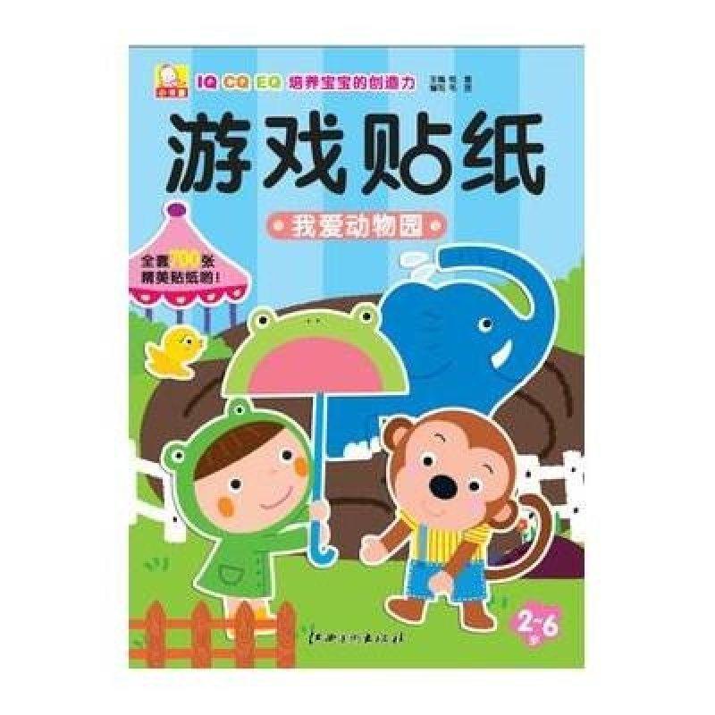 【江西美术出版社系列】小书童游戏贴纸: 我爱动物园