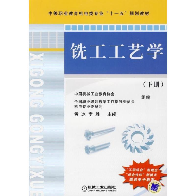 【机械工业出版社】铣工工艺学 下册【价格 图片 品牌