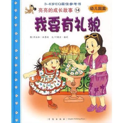 《我要有礼貌/亮亮的成长故事幼儿园篇》叶晓洁