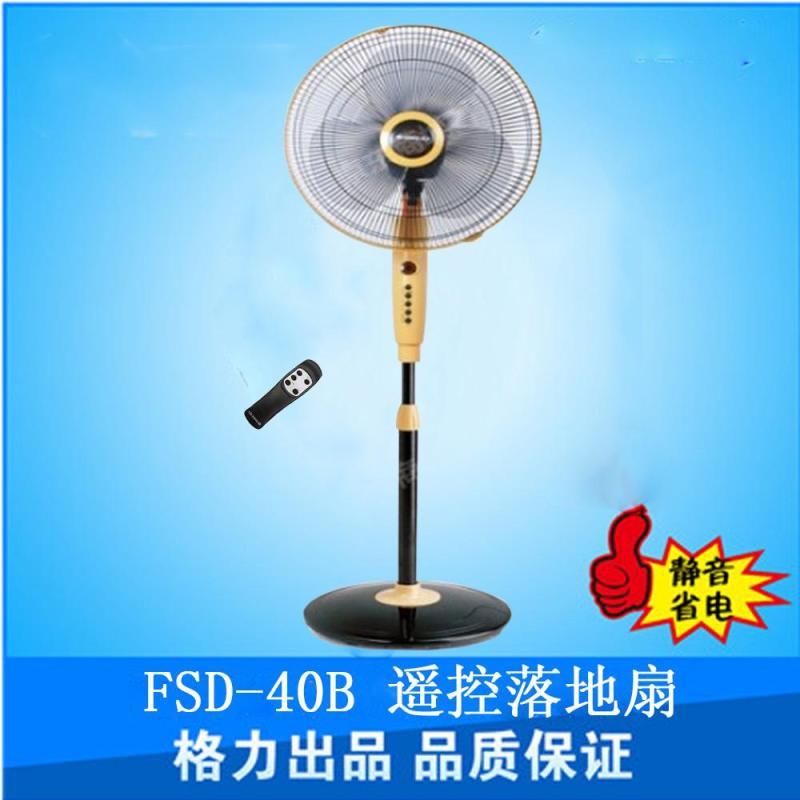 格力電風扇,遙控落地扇fsd-40b