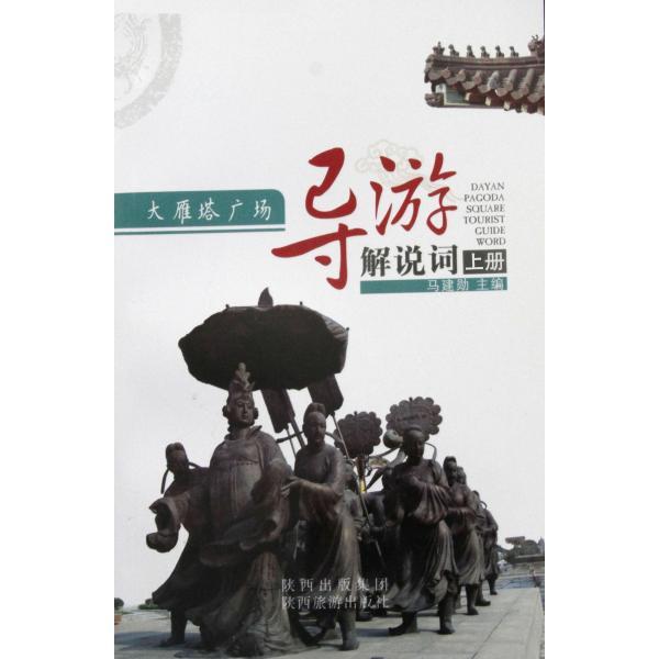 大雁塔广场导游解说词(上下册)