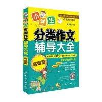 小学写景作文辅导_小学四年级写景写作方法及指导