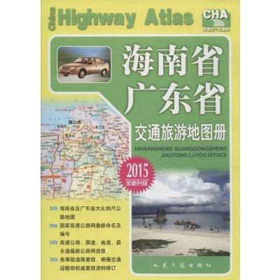 海南省,广东省交通旅游地图册(全新升级)