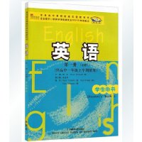 普通高中英语必修一 高中英语必修1 外研版 外