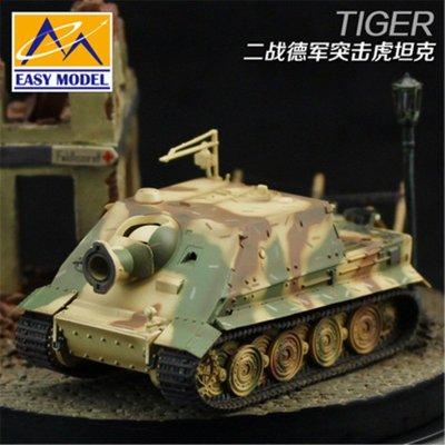 小号手/1:72成品坦克模型
