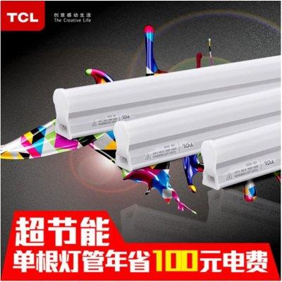 tcl照明 led灯管t5一体化led日光灯管全套支架光管
