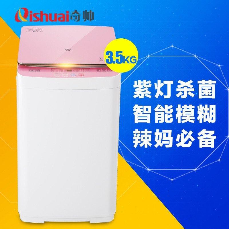 奇帅/Qishuai XQB35-353 3.5公斤全自动婴儿家用儿童迷你波轮洗衣机(星光蓝)