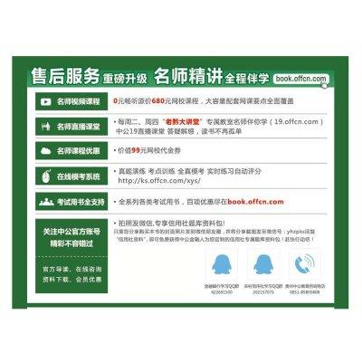 中公 贵州农信社2016贵州省农村信用社招聘考试用书 高分题库 贵州农