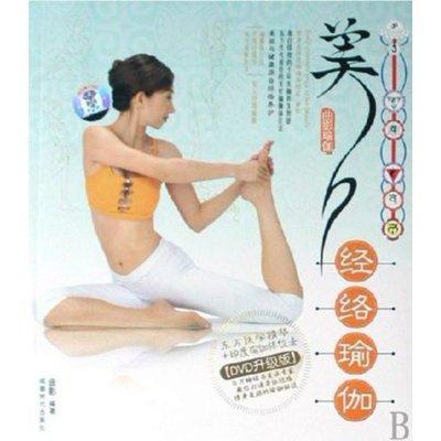 《视频教程排毒健身教学美容密码美体美人经络工行网银的方法操作更改瑜伽图片