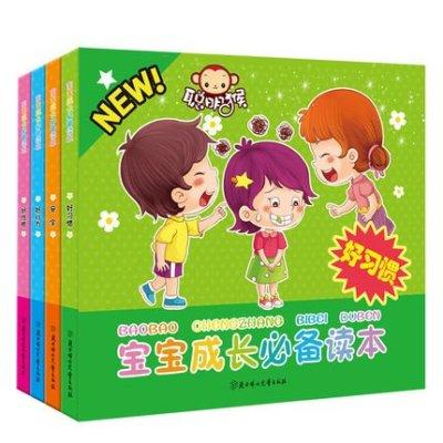 安全 好习惯 好性格 好行为 家庭教育绘本 全套4册 幼儿园故事书籍