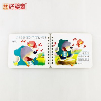 【布书/挂图 动物故事】好婴童童书绘本儿童读物图书