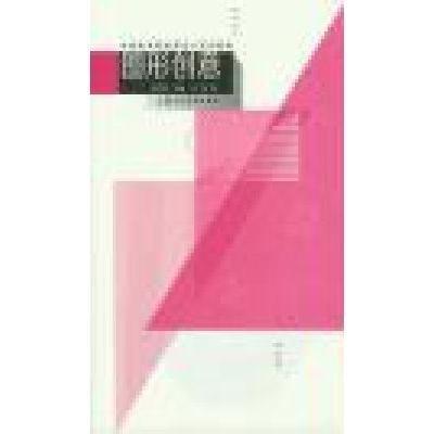 图形创意-中国美术院校新设计系列教材 价格走势评论33条 30.