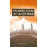 中国(上海)自由贸易试验区建设:理论分析与实践
