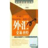 外汇交易圣经_外汇交易圣经【电子书籍下载epubtxtpdfdo