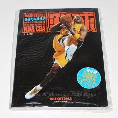 《入门打基础篮球自学基本功v基础技巧教学教程川视频字肌图片