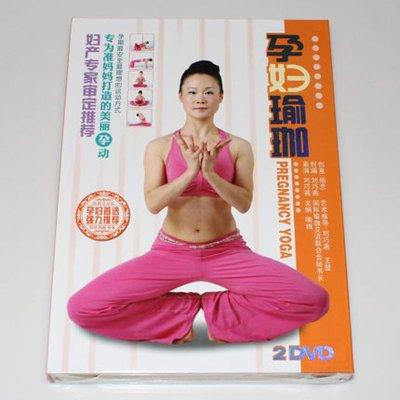 《瑜伽终极教学孕妇顺产教程助产孕妇瑜伽胎教视频狂人后二教程下载图片