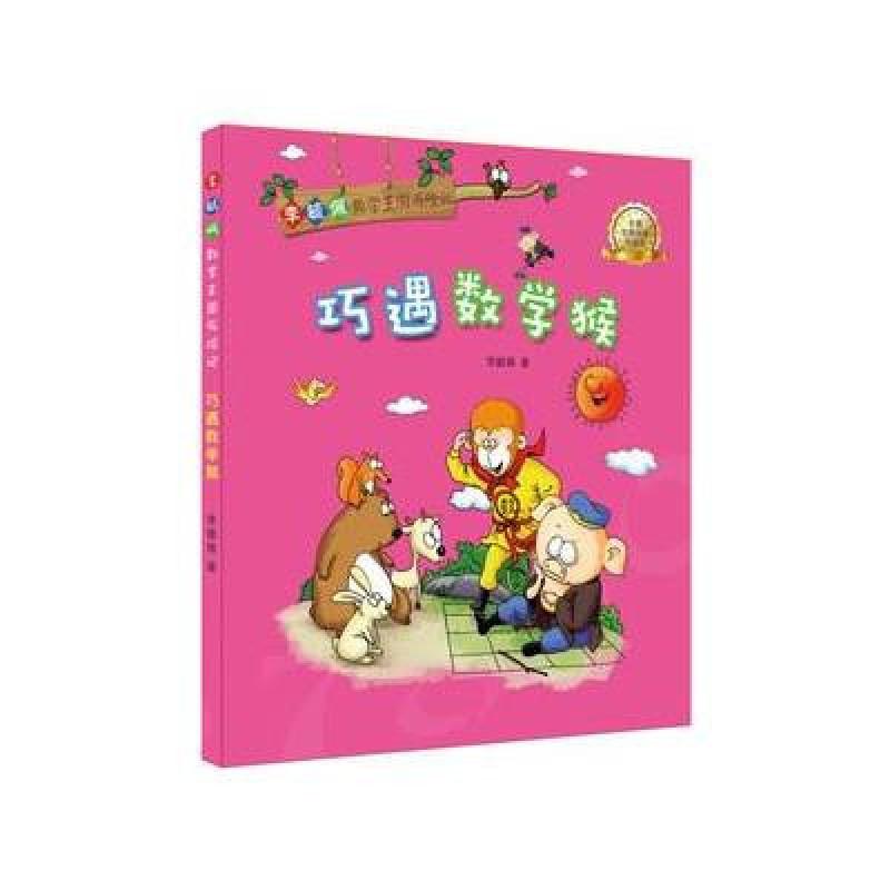 李毓佩数学王国历险记:巧遇数学猴