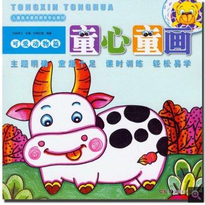 童心童画可爱动物篇儿童美术素质教育专业教材赵锦飞