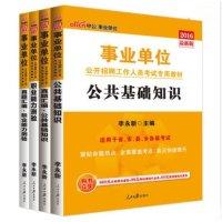 中公2016事业单位v用书用书4本套公共视频知祁阳最新基础图片