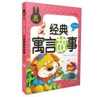 【买三送一】正版包邮炫彩童书系列经典寓言题杭州小学图片