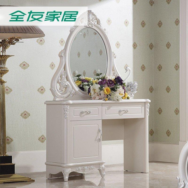 全友家私 法式家居梳妆台 妆镜妆凳家具组合 欧式卧室化妆桌套装12150