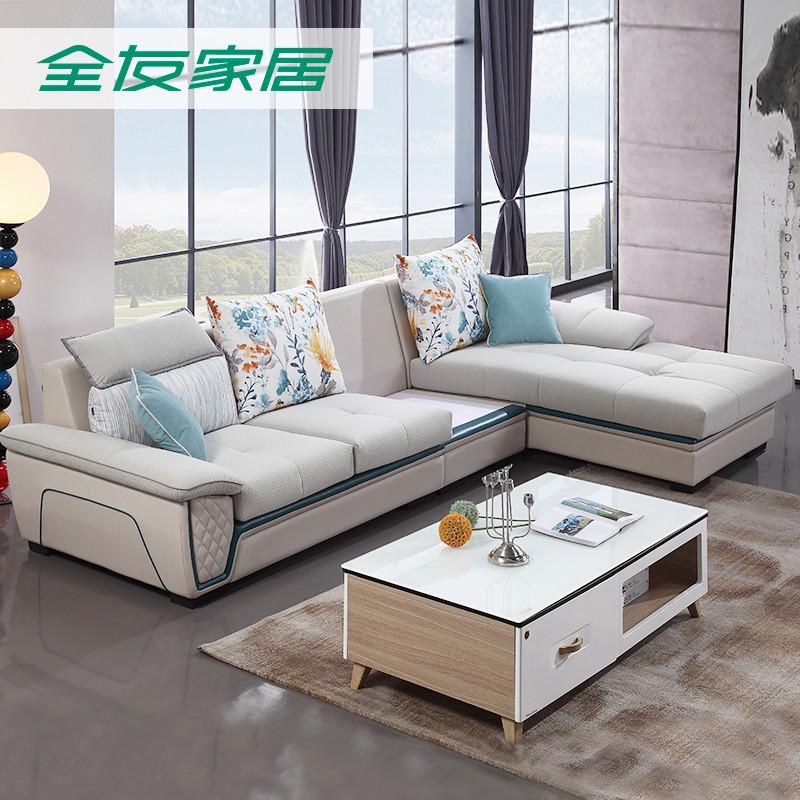 全友家私 布艺沙发现代简约小户型客厅转角皮布沙发