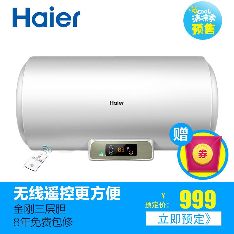 【海尔60l储水式电热水器ec6001-dq】