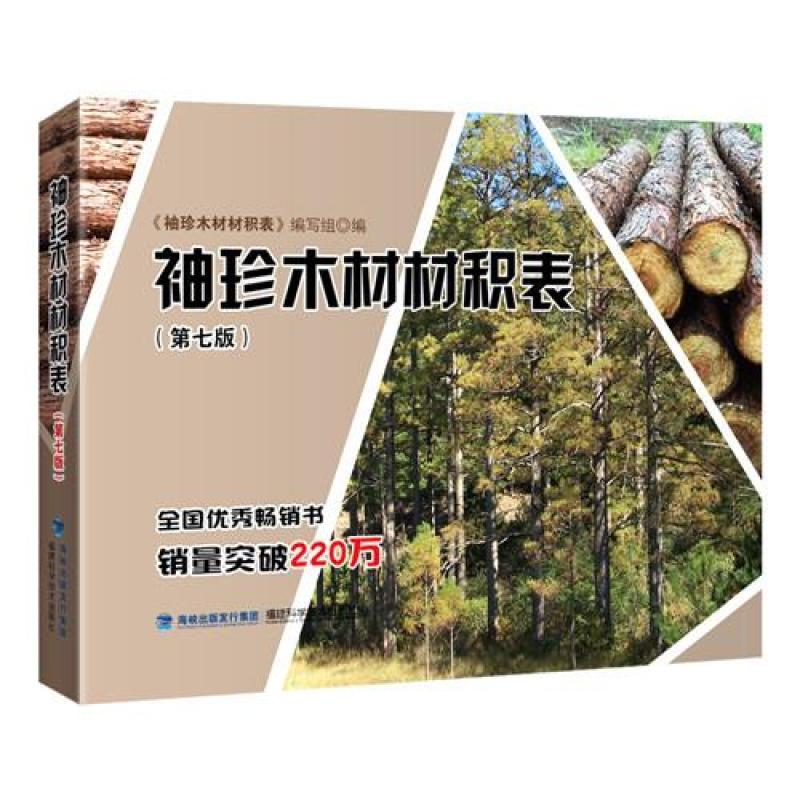 木材材积表-(七版)图片