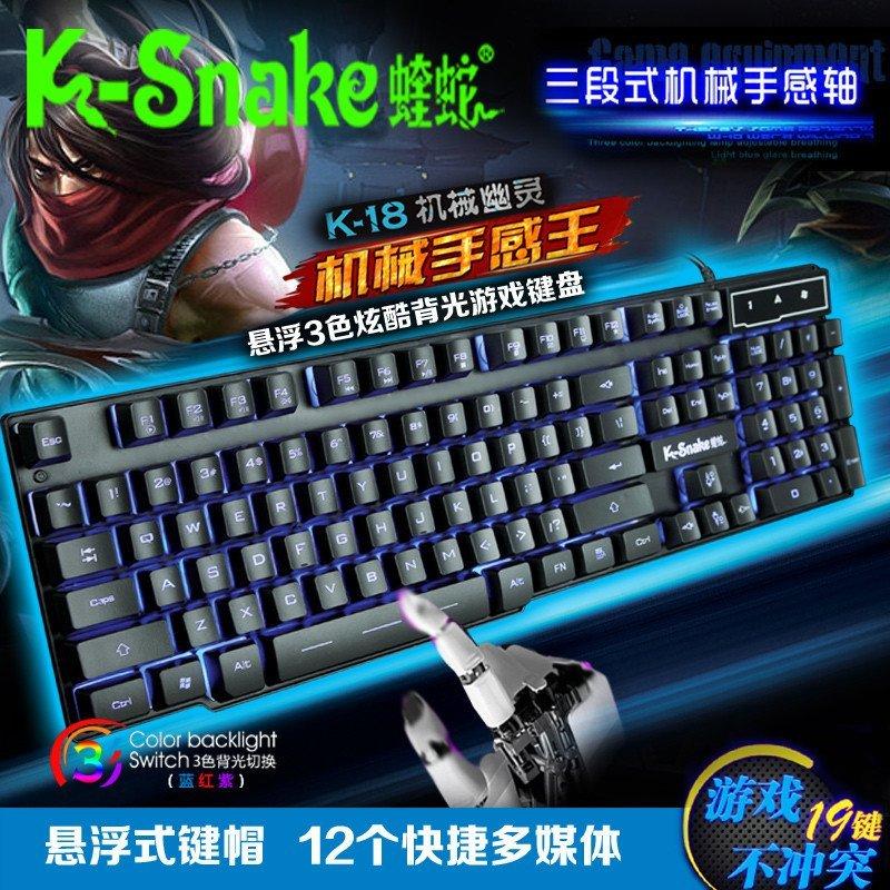 蝰蛇k18机械幽灵悬浮式半机械键盘 cf lol游戏键盘背光有线 三色背光