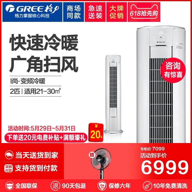 格力空调kfr-50lw/(50555)fnhab-a3(纯白)[i尚]