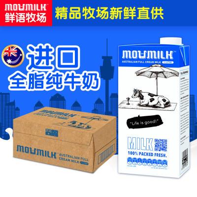 【苏宁自营】澳洲原装进口 MOUMILK 鲜语牧场 全脂纯牛奶 1L * 12盒
